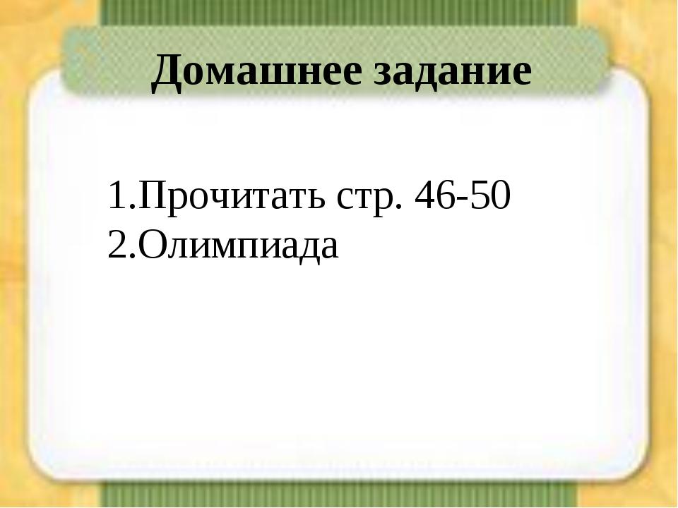 Домашнее задание Прочитать стр. 46-50 Олимпиада