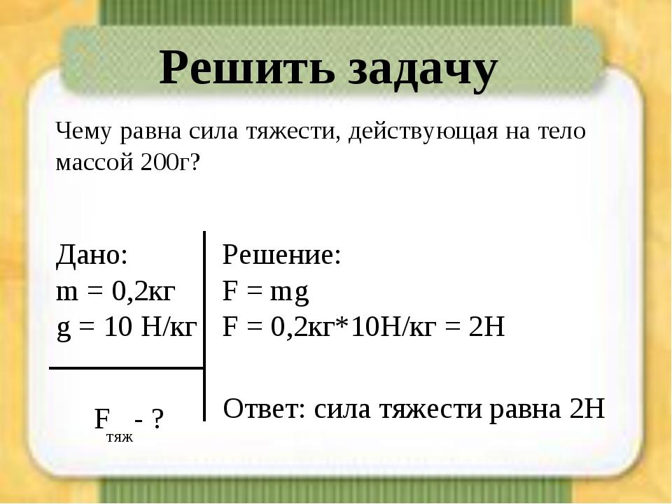 Чему равна сила тяжести, действующая на тело массой 200г? Решить задачу