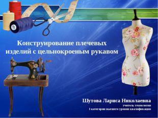 Конструирование плечевых изделий с цельнокроеным рукавом Шутова Лариса Никола
