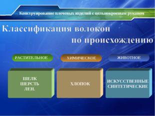 Конструирование плечевых изделий с цельнокроеным рукавом ШЕЛК ШЕРСТЬ ЛЕН. ХЛО