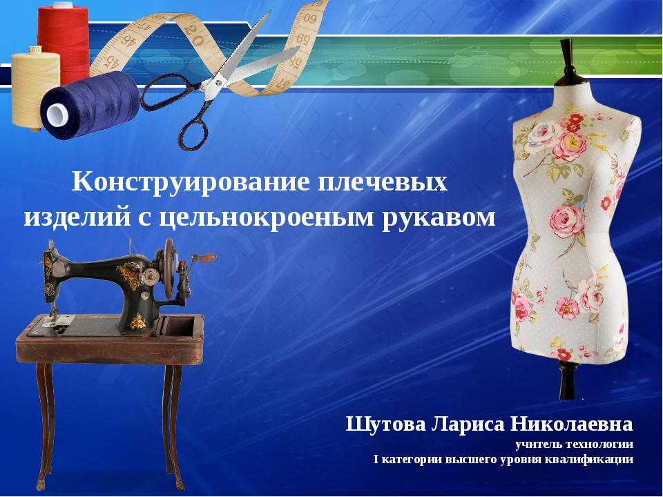 Конструирование плечевых изделий с цельнокроеным рукавом Шутова Лариса Никола...