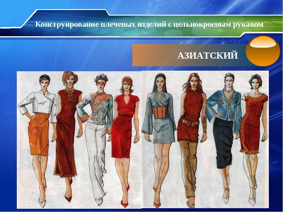 Конструирование плечевых изделий с цельнокроеным рукавом АЗИАТСКИЙ