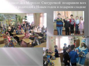 В классе Дед Мороз со Снегурочкой поздравили всех ребят и родителей с Новым