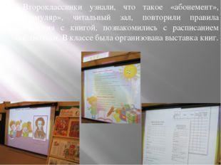 Второклассники узнали, что такое «абонемент», «формуляр», читальный зал, пов
