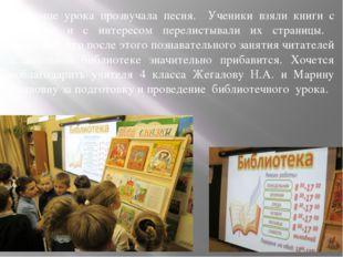 В конце урока прозвучала песня. Ученики взяли книги с выставки и с интересом