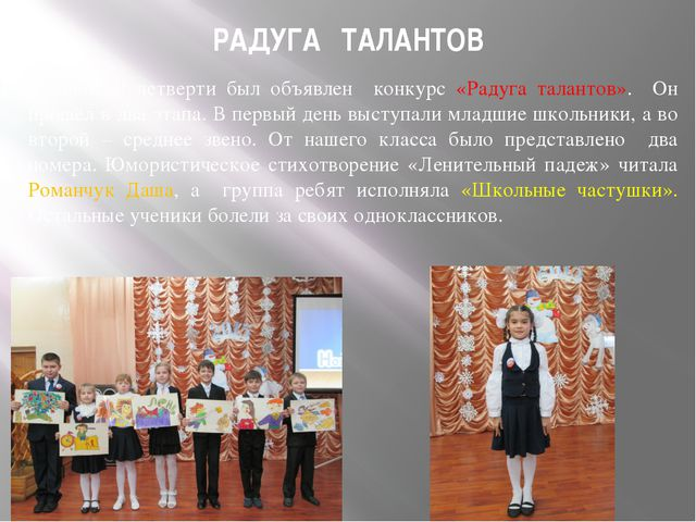 РАДУГА ТАЛАНТОВ В конце II четверти был объявлен конкурс «Радуга талантов». О...