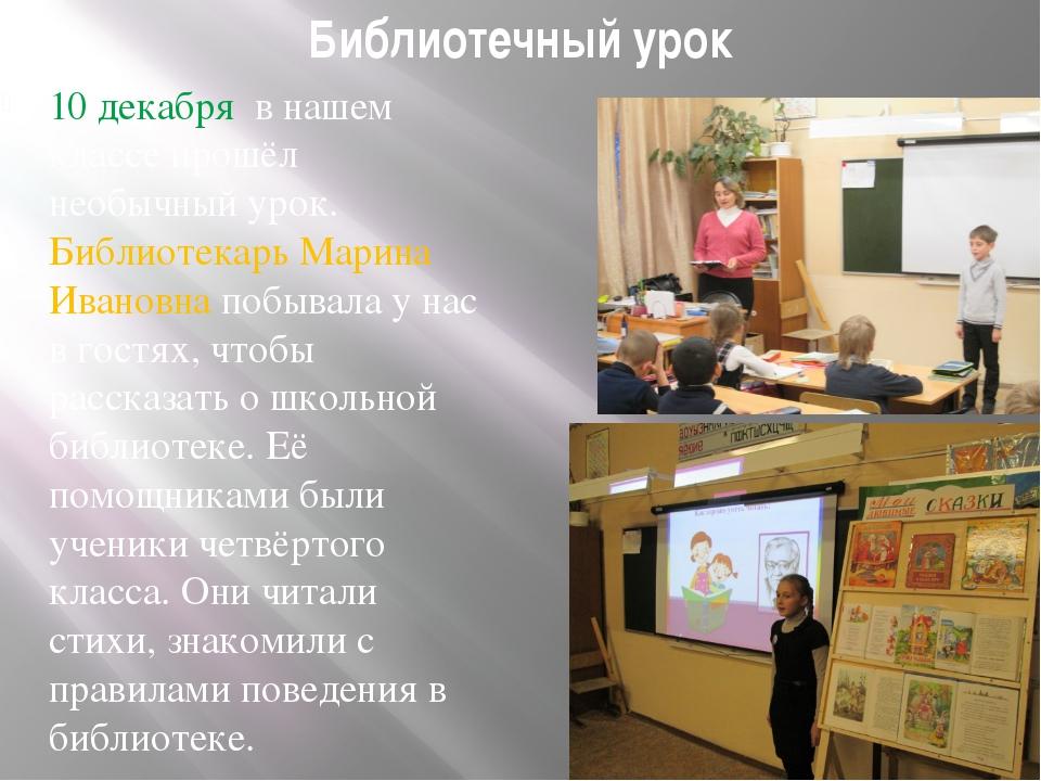 Библиотечный урок 10 декабря в нашем классе прошёл необычный урок. Библиотека...