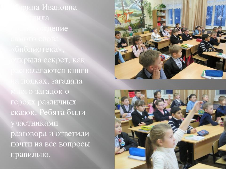 Марина Ивановна объяснила происхождение самого слова «библиотека», открыла с...