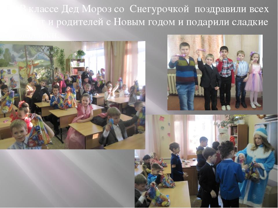 В классе Дед Мороз со Снегурочкой поздравили всех ребят и родителей с Новым...