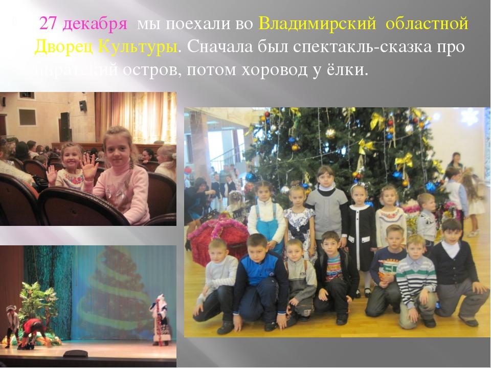 27 декабря мы поехали во Владимирский областной Дворец Культуры. Сначала был...