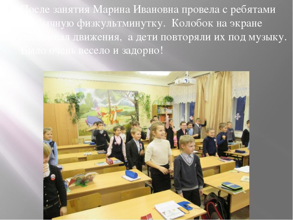 После занятия Марина Ивановна провела с ребятами необычную физкультминутку....