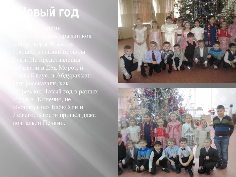 Новый год Декабрь – время предновогодних праздников для детворы. В школе стар...