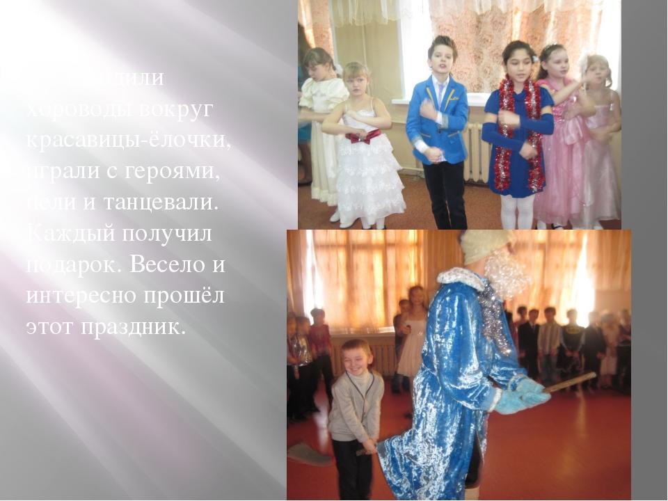 Дети водили хороводы вокруг красавицы-ёлочки, играли с героями, пели и танце...