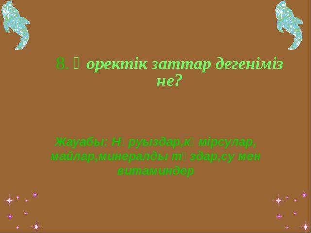 8. Қоректік заттар дегеніміз не? Жауабы: Нәруыздар,көмірсулар, майлар,минера...
