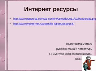 Интернет ресурсы http://www.pegarose.com/wp-content/uploads/2011/03/franquici