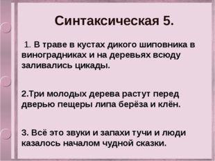 Синтаксическая 5. 1. В траве в кустах дикого шиповника в виноградниках и на д
