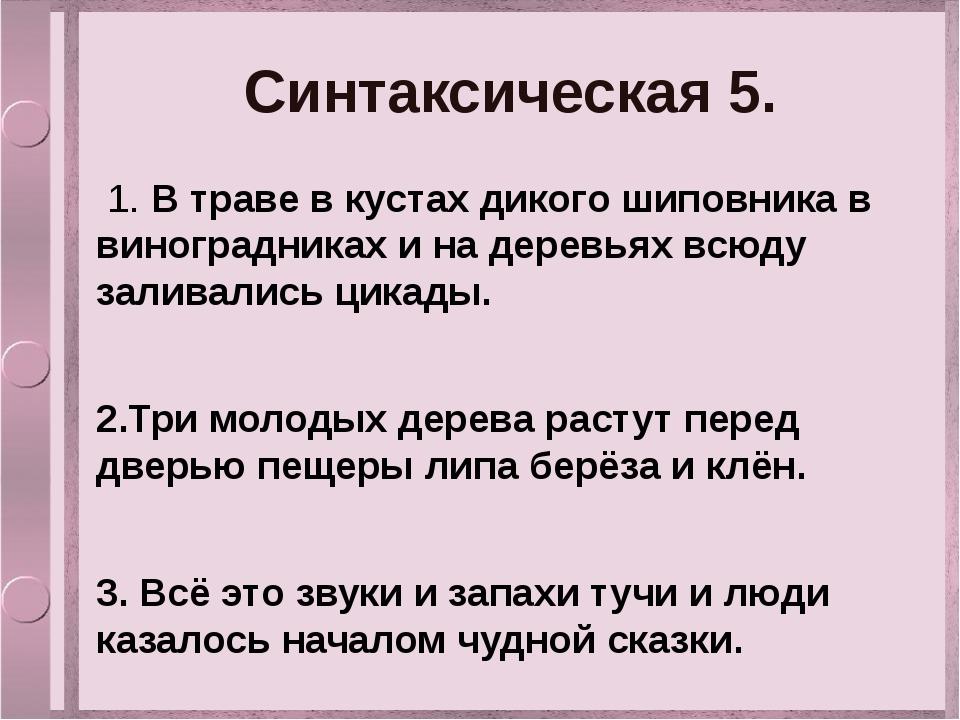 Синтаксическая 5. 1. В траве в кустах дикого шиповника в виноградниках и на д...