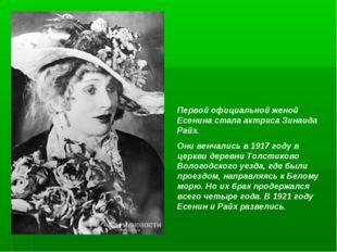 Первой официальной женой Есенина стала актриса Зинаида Райх. Они венчались в