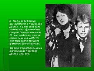 В 1921-м году Есенин познакомился с Айседорой Дункан, а в мае 1922 года пожен