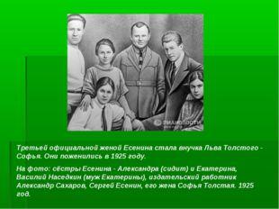 Третьей официальной женой Есенина стала внучка Льва Толстого - Софья. Они пож