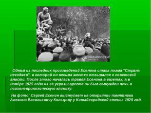 """Одним из последних произведений Есенина стала поэма """"Страна негодяев"""", в кот"""