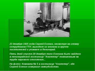 23 декабря 1925 года Сергей Есенин, несмотря на слежку сотрудников ГПУ, выход