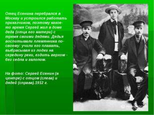 Отец Есенина перебрался в Москву и устроился работать приказчиком, поэтому ка