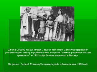 Стихи Сергей начал писать еще в детстве. Закончив церковно-учительскую школу