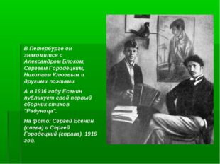 В Петербурге он знакомится с Александром Блоком, Сергеем Городецким, Николаем