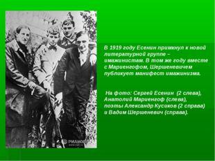 В 1919 году Есенин примкнул к новой литературной группе – имажинистам. В том