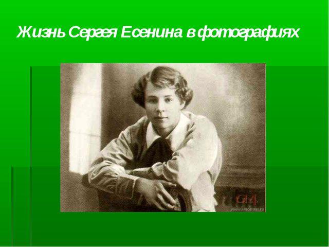 Жизнь Сергея Есенина в фотографиях