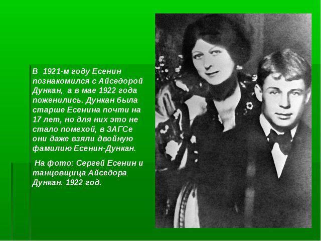 В 1921-м году Есенин познакомился с Айседорой Дункан, а в мае 1922 года пожен...