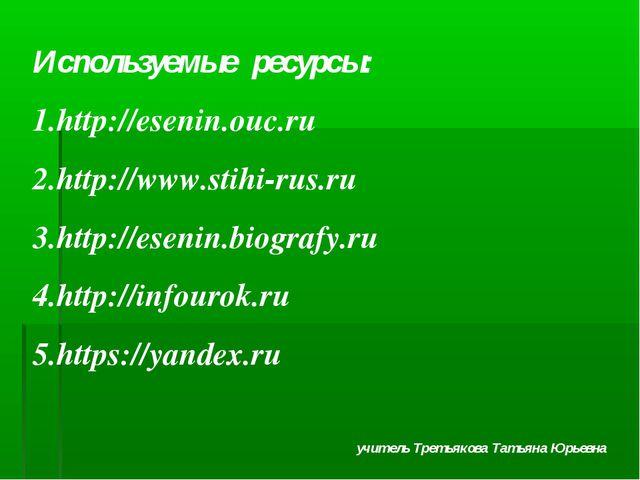 Используемые ресурсы: http://esenin.ouc.ru http://www.stihi-rus.ru http://ese...