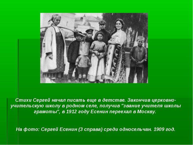 Стихи Сергей начал писать еще в детстве. Закончив церковно-учительскую школу...
