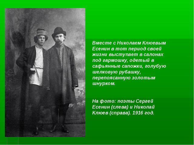 Вместе с Николаем Клюевым Есенин в тот период своей жизни выступает в салонах...