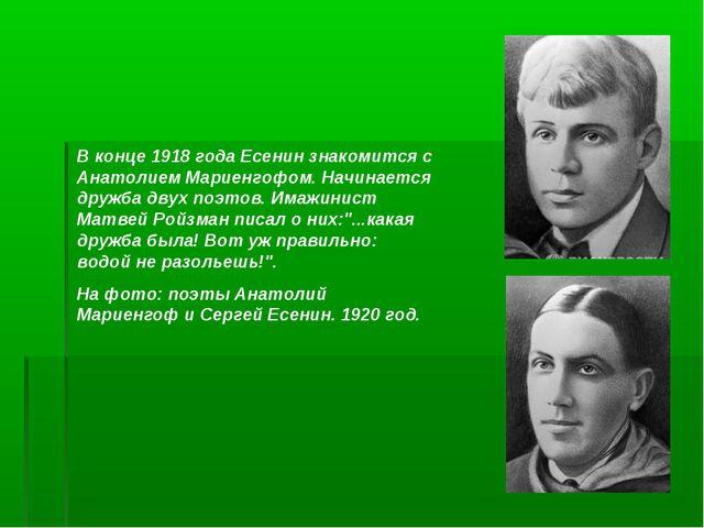 В конце 1918 года Есенин знакомится с Анатолием Мариенгофом. Начинается дружб...