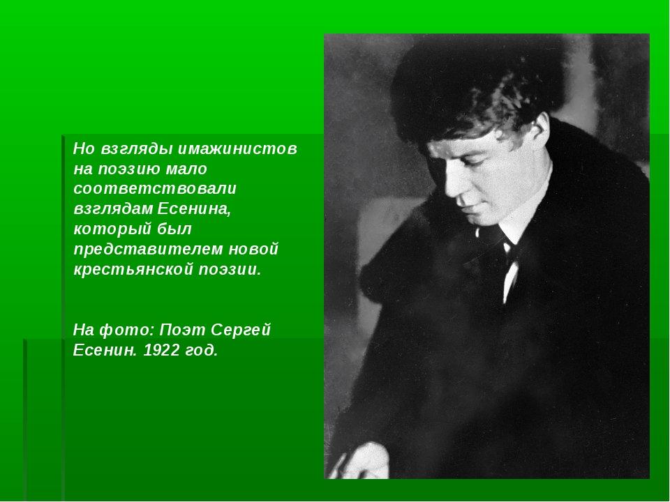 Но взгляды имажинистов на поэзию мало соответствовали взглядам Есенина, котор...