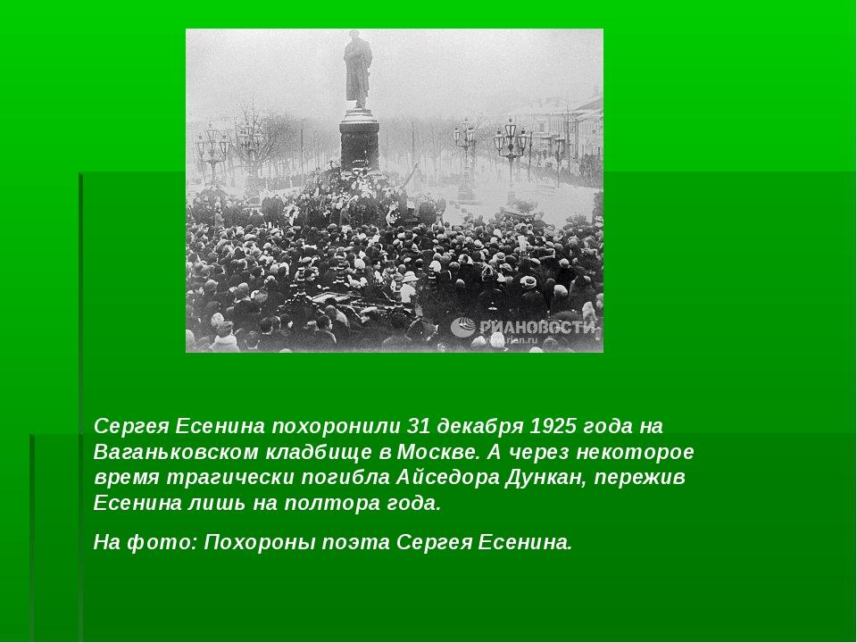 Сергея Есенина похоронили 31 декабря 1925 года на Ваганьковском кладбище в Мо...
