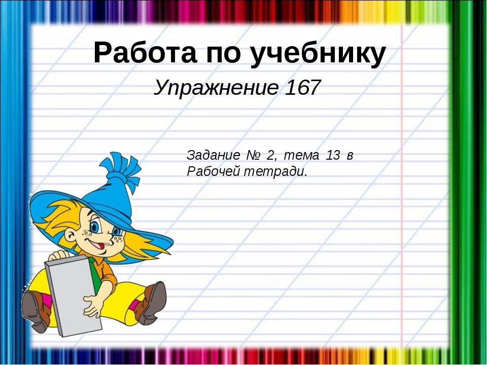 Работа по учебнику Упражнение 167 Задание № 2, тема 13 в Рабочей тетради.