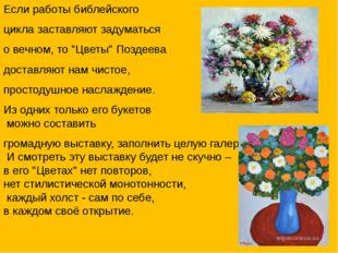 """Если работы библейского цикла заставляют задуматься о вечном, то """"Цветы"""" Поз"""