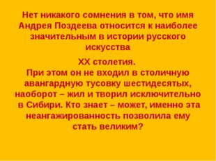 Нет никакого сомнения в том, что имя Андрея Поздеева относится к наиболее зн