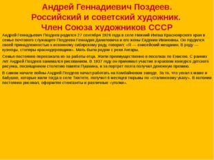Андрей Геннадиевич Поздеев. Российский и советский художник. Член Союза худож