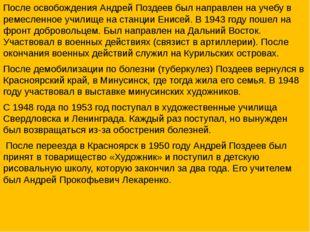 После освобождения Андрей Поздеев был направлен на учебу в ремесленное учили