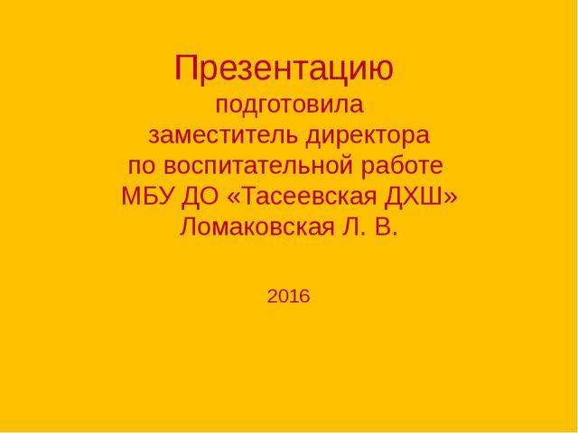 Презентацию подготовила заместитель директора по воспитательной работе МБУ ДО...