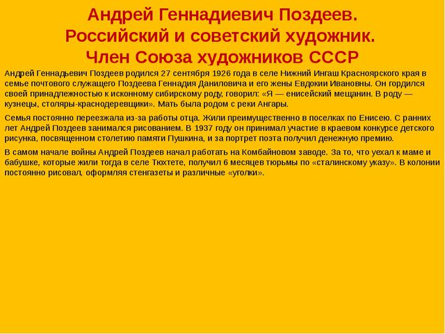 Андрей Геннадиевич Поздеев. Российский и советский художник. Член Союза худож...
