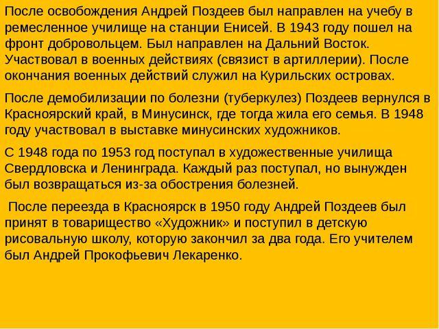 После освобождения Андрей Поздеев был направлен на учебу в ремесленное учили...