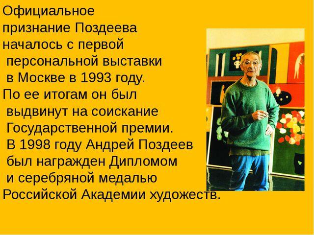 Официальное признание Поздеева началось с первой персональной выставки в Мос...