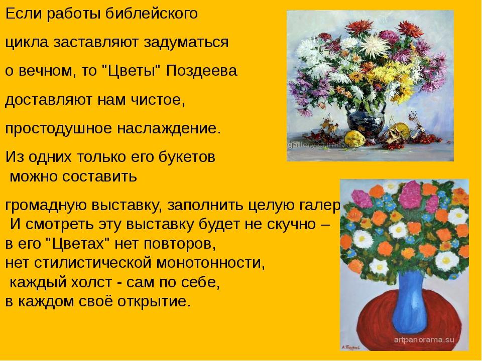"""Если работы библейского цикла заставляют задуматься о вечном, то """"Цветы"""" Поз..."""