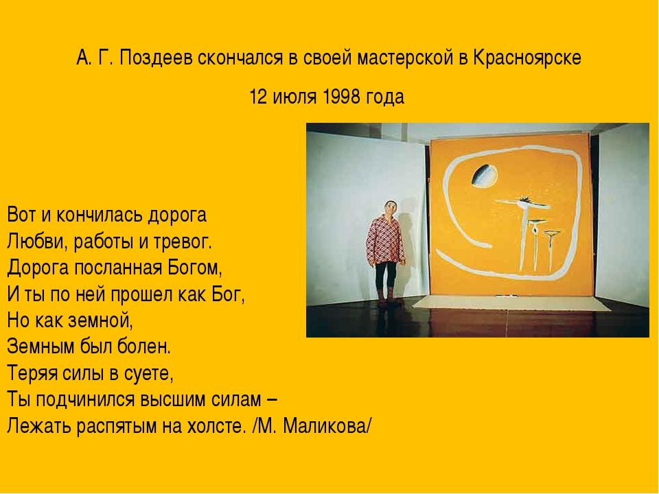 А. Г. Поздеев скончался в своей мастерской в Красноярске 12 июля 1998 года В...