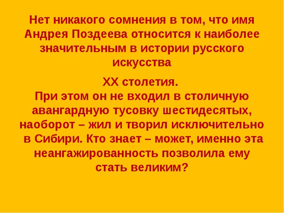 Нет никакого сомнения в том, что имя Андрея Поздеева относится к наиболее зн...